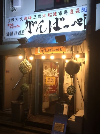 復興居酒屋がんばっぺし 横浜桜木町店