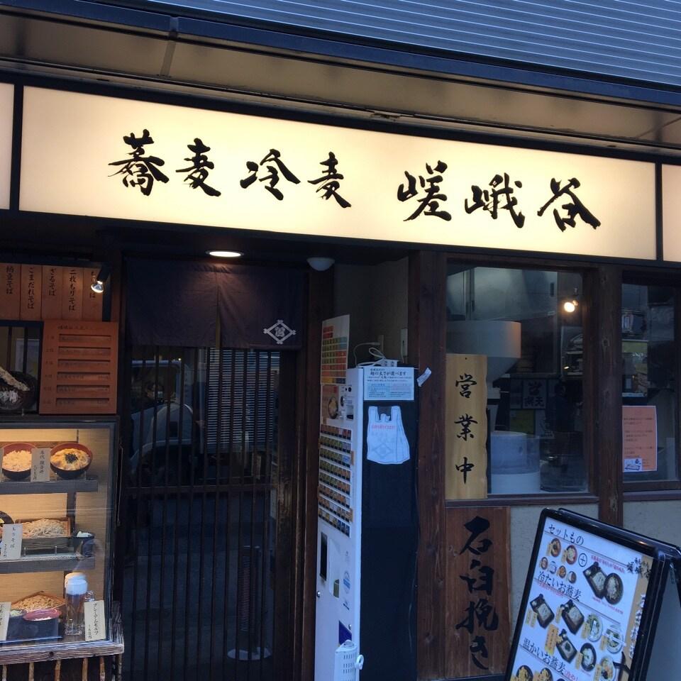 蕎麦 冷麦 嵯峨谷 浜松町店の口コミ