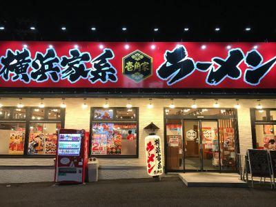 壱角屋 松戸五香店