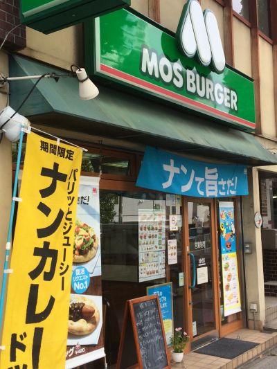 モスバーガー 横浜浅間町店