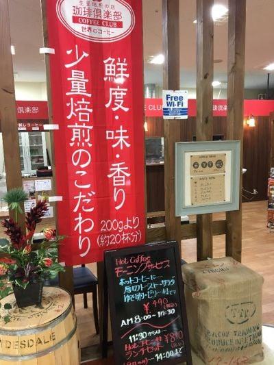 珈琲倶楽部 東区役所店