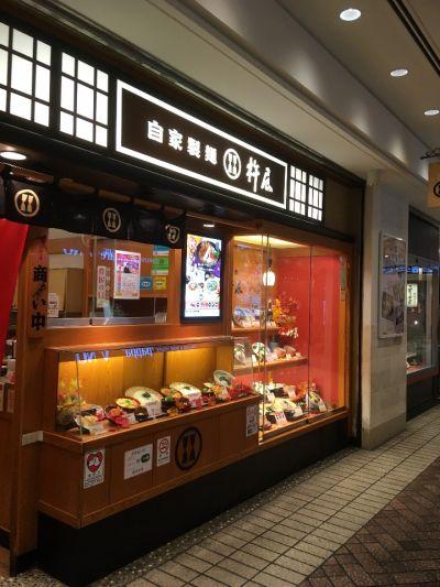 杵屋 横浜ポルタ店
