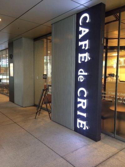 カフェ・ド・クリエ 桜木町店