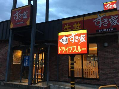 すき家 札幌美香保店
