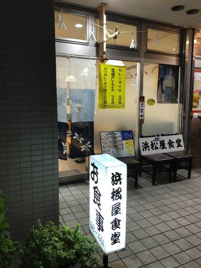 浜松屋食堂