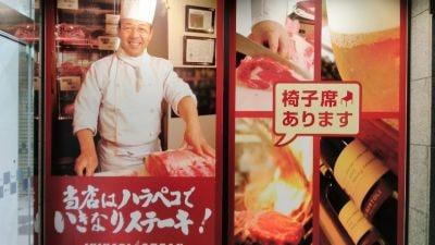 いきなりステーキ 立川北口店