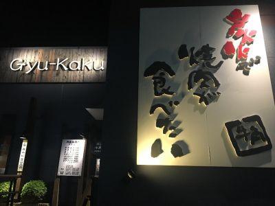 牛角 米山店