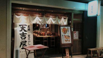 天吉屋 新宿店