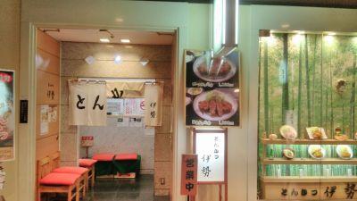 とんかつ伊勢 新宿野村ビル店
