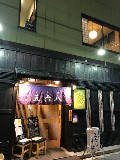 五六八 浜松町本店