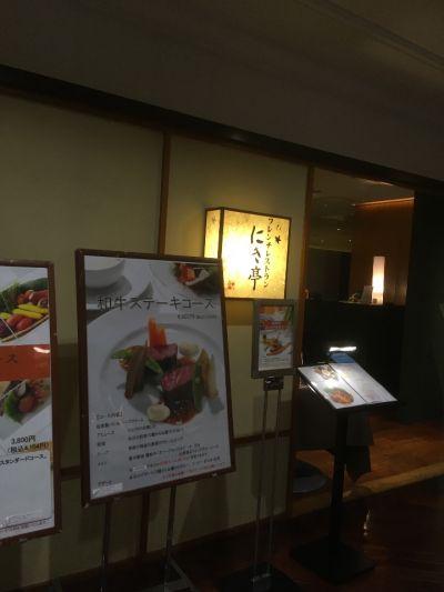 フレンチレストラン にき亭 そごう横浜店