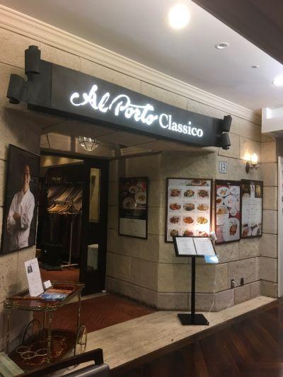 アルポルト・クラシコ そごう横浜店