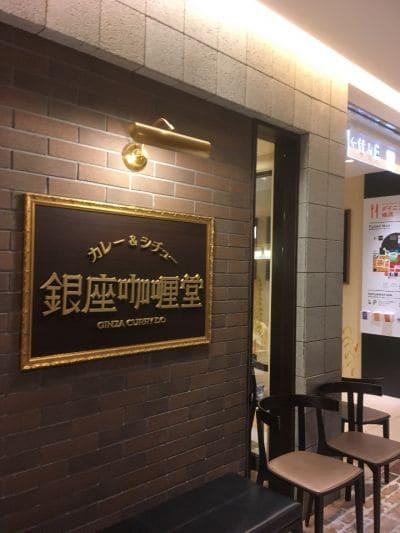 銀座咖喱堂 そごう横浜店