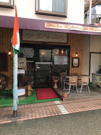 インド コヒノール レストラン