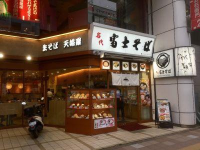 名代富士そば 津田沼店