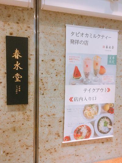 春水堂 横浜ポルタ店