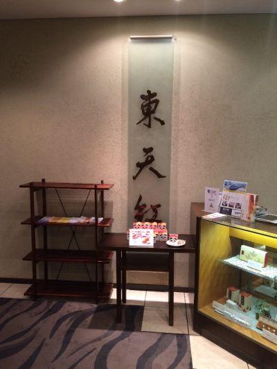 東天紅 横浜桜木町ワシントンホテル店