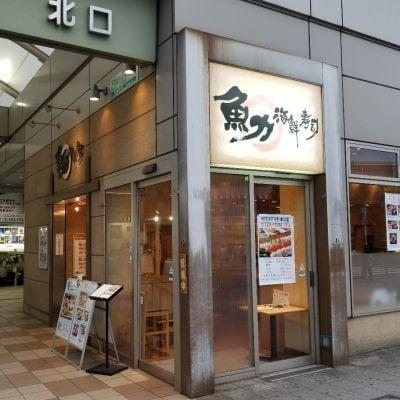 魚力 海鮮寿司 花小金井店