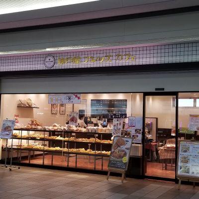 神戸屋ブレッズカフェ 花小金井駅店