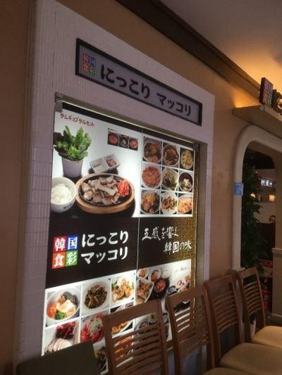 にっこりマッコリ そごう横浜店