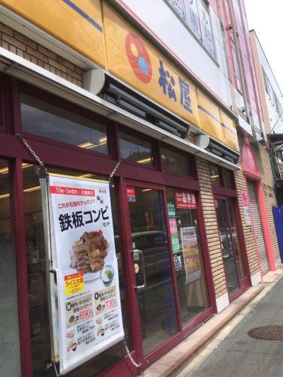 松屋 保土ヶ谷店