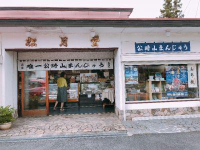 松月堂菓子舗