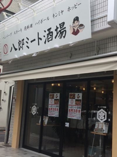 八郎ミート酒場