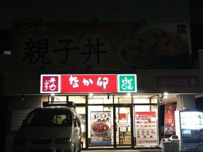 なか卯 宮の森東店