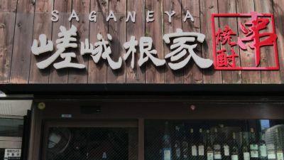嵯峨根家 西新宿本店