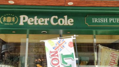 IRISH PUB Peter Cole(アイリッシュパブピーターコール)本店