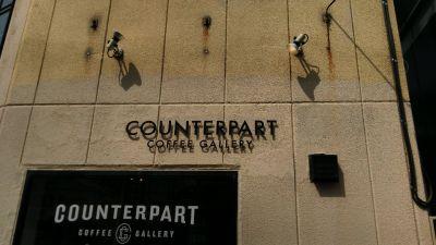 カウンターパート コーヒーギャラリー(Counterpart Coffee Gallery)の口コミ