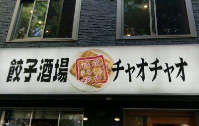 浪花ひとくち餃子 チャオチャオ 浜松町店
