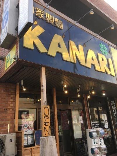 自家製麺 KANARI (カナリ)