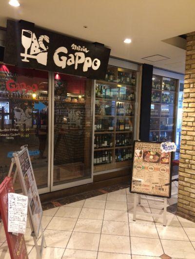 鉄板バル Gappo