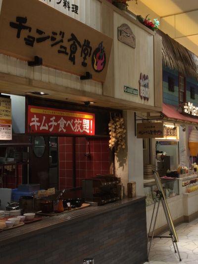 チョンジュ食堂 横浜ワールドポーターズ店