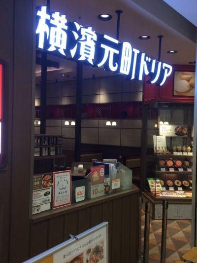 横浜元町ドリア ワ-ルドポ-タ-ズ店