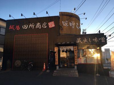 田所商店 札幌平岸店