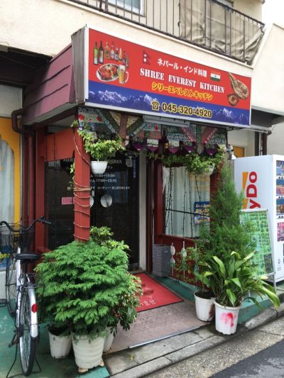シリーエベレストキッチン 反町店