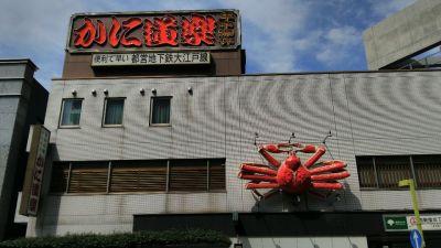 かに道楽 西新宿5丁目店