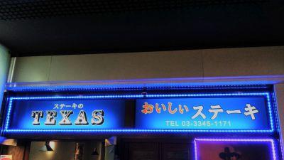 ステーキハウス テキサス(TEXAS) 新宿野村ビル店