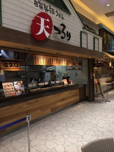 自家製麺うどん 天つるり 横浜ワールドポーターズ店