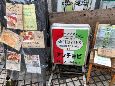 アンチョビ 湘南藤沢店(ANCHOVIES)