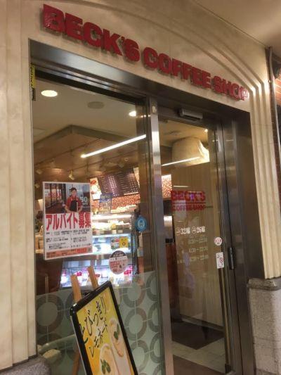 ベックスコーヒーショップ 横浜南口店