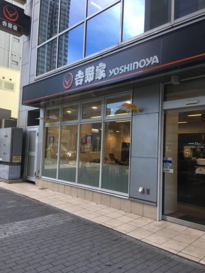 吉野家 横浜駅東口店