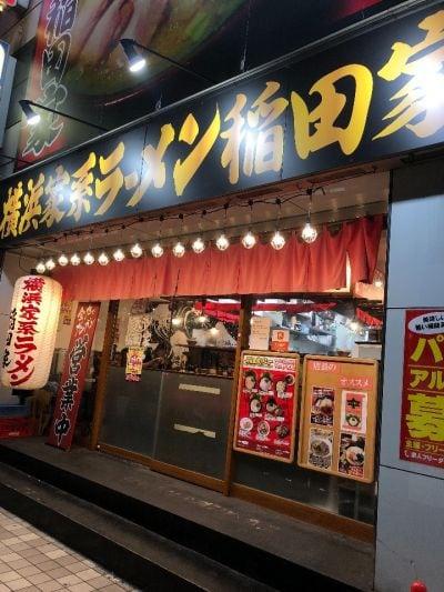 横浜家系ラーメン 稲田家 人形町店の口コミ