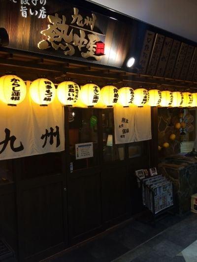 九州熱中屋 桜木町クロスゲートLIVE