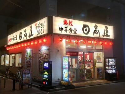 日高屋 船橋本町4丁目店