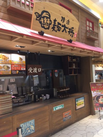 横浜 麺大将