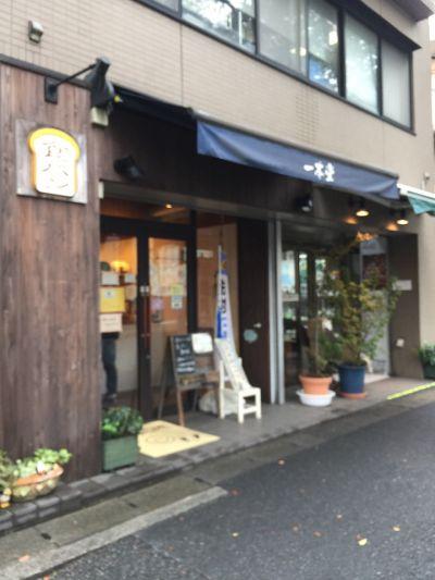一本堂 横浜藤が丘店