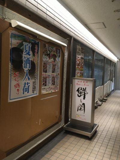 鮮と閑 横浜西口TSプラザビル店